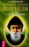 Купить книгу Баюканский А. - Феномен святого Шарбеля. На пути к духовному преображению