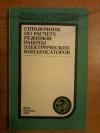 Купить книгу Мезенин О. Л.; Гураевский М. Н. и др. - Справочник по расчету режимов работы электрических конденсаторов