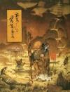 купить книгу К. Челушкин (сост., иллюстрации) - Японские сказки