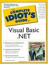 Купить книгу Клейтон Валнум - Visual Basic. NET