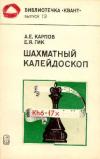 Купить книгу Карпов, А.Е. - Шахматный калейдоскоп