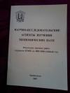 купить книгу  - Научно - исследовательские аспекты изучения экономических наук