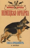 Купить книгу Кремер Е. -М. - Немецкая овчарка