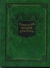 Купить книгу  - Немецкая поэзия XVII века в переводах Льва Гинзбурга