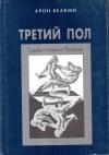 Купить книгу Арон Белкин - Третий пол. Судьбы пасынков Природы