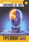 купить книгу Филлипс Ч. - Супермозг на 100%. Тренинг силы мозга