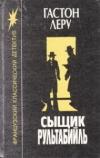 Купить книгу Леру, Гастон - Сыщик Рультабийль