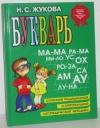 Купить книгу Жукова, Н.С. - Букварь