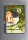 купить книгу Алексеев В - Прекрасная второгодница.