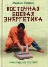 Купить книгу Максим Петров - Восточная боевая энергетика: Практическое пособие