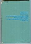 Купить книгу Колосов М. А., Арманд Н. А., Яковлев О. И. - Распространение радиоволн при космической связи. 2