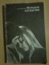 Купить книгу Ходаков Н. М. - Молодым супругам