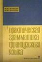 купить книгу Бабаян, М. А.; Флерова, Н. М. - Практическая грамматика французского языка