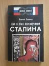 Купить книгу Бережков В. М. - Как я стал переводчиком Сталина