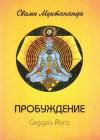 Купить книгу Свами Муктананда - Пробуждение. Сиддха-Йога