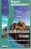 Купить книгу Б. Д. Аранович - Психомануальная терапия. Исцеляющие мысли