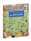 Купить книгу  - Веселые пряталки. На футболе
