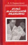Купить книгу А. А. Барвинченко - Атлас мануальной медицины