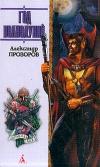 купить книгу Александр Прозоров - Год полнолуний