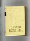 составитель Ю. Прокушев - Сергей Есенин