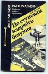 Купить книгу Нечаев И. - По ступеням ядерного безумия.