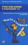 Купить книгу Карасева, Э.В. - Рисование в Photoshop