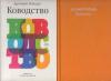 Купить книгу Лебедев, Артемий - Ководство