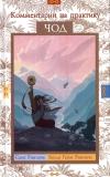 Купить книгу Сонг Ринпоче, Богдо Геген Ринпоче - Комментарии на практику чод