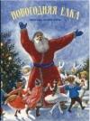 Купить книгу  - Новогодняя елка: рассказы, сказки, стихи