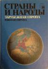 Купить книгу Бромлей, Ю.В - Зарубежная Европа. Южная Европа