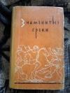 Купить книгу Ботвинник М Н.; Стратановский Г. А. - Знаменитые греки. Жизнеописания Плутарха