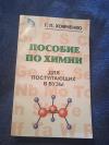 Купить книгу Хомченко Г. П. - Пособие по химии для поступающих в вузы