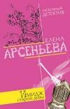 Купить книгу Арсеньева Елена - Имидж старой девы