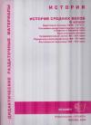 Купить книгу [автор не указан] - История Средних веков. 6 класс. Дидактический раздаточный материал