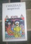 Купить книгу сост. Б. Шидфар - Синдбад-мореход. Арабские сказки