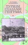 Купить книгу Путрик Ю. С. Свешников В. В. - Туризм глазами географа.