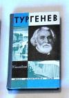 Купить книгу Богословский - Тургенев