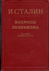 Купить книгу Сталин, И.В. - Вопросы ленинизма