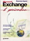 Купить книгу Андреев, Владимир - Microsoft Exchange в действии