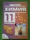 Купить книгу Габриелян О. С. - Химия. 11 класс. Базовый уровень