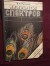 Купить книгу Рыдник В. И. - Многоцветье спектров: Научно - художественная литература