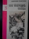 купить книгу Генатулин Анатолий - Вот кончится война