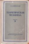 Купить книгу Николаи, Е.Л. - Теоретическая механика