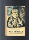 купить книгу Лиханов А - Мой генерал.