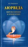 Купить книгу Б. В. Мартынов - Аюрведа. Мировоззрение и применение
