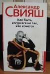 Купить книгу Свияш, Александр - Как быть, когда все не так, как хочется