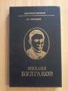 Купить книгу Боборыкин В. Г. - Михаил Булгаков