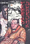 Купить книгу Саке, Комацу - Гибель дракона