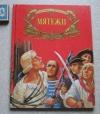 Купить книгу  - История пиратства Мятежи