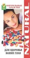 купить книгу Сарди Б. - Натуральные средства для здоровья ваших глаз